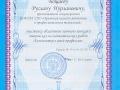 """Сертификат участника заочного конкурса """"Компьютер в моей профессии"""""""