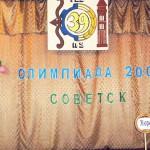 Областная олимпиада. Советск 2008