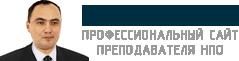 Профессиональный сайт Бощаева Руслана