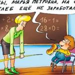 Зарплата педагогов растет и к 2018 году достигнет небывалых высот